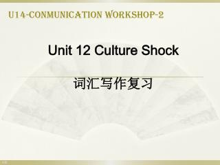 Unit 12 Culture Shock 词汇写作复习