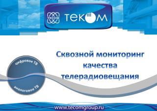 Сквозной мониторинг качества телерадиовещания