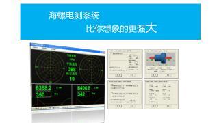 海螺电测系统