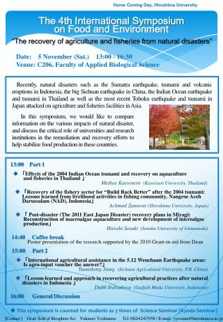 ◆  This symposium is counted for students as 3 times of  Science Seminar [Kyodo Seminar].