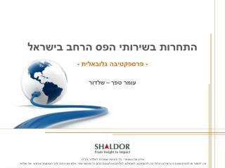 התחרות בשירותי הפס הרחב בישראל