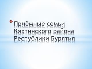 Приёмные семьи Кяхтинского района Республики Бурятия