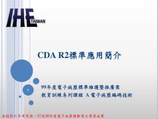 CDA R2 標準應用簡介