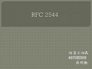 RFC 2544