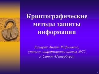 Криптографические методы защиты информации Казарян Анаит Рафиковна,