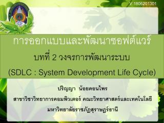 การออกแบบและพัฒนาซอฟต์แวร์ บทที่ 2 วงจรการพัฒนาระบบ  ( SDLC : System Development Life Cycle)