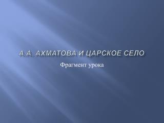 А.А. Ахматова и Царское Село