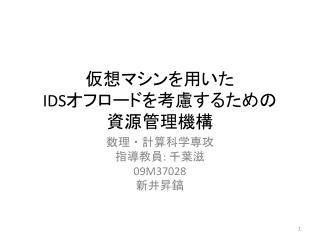 仮想マシンを用いた IDS オフロードを考慮するための 資源管理機構