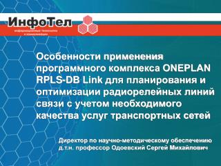 Директор по научно-методическому обеспечению д.т.н. профессор Одоевский Сергей Михайлович