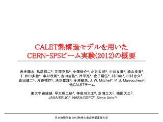 CALET 熱構造モデルを用いた CERN-SPS ビーム実験 (2012) の概要