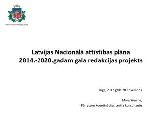 Latvijas Nacionālā attīstības plāna  2014.-2020.gadam gala redakcijas projekts