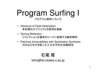Program Surfing  I プログラム解析いろいろ