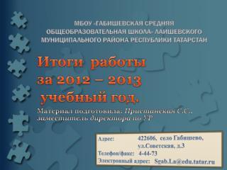Итоги  работы  за 2012 – 2013  учебный год.