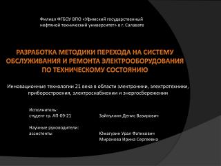 Филиал ФГБОУ ВПО «Уфимский государственный  нефтяной технический университет» в г. Салавате