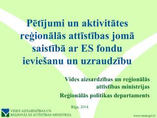 Pētījumi un aktivitātes reģionālās attīstības jomā saistībā ar ES fondu ieviešanu un uzraudzību