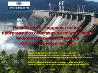 Авторы: Толмачев Константин Иванович – инженер гр. АСУ ТП