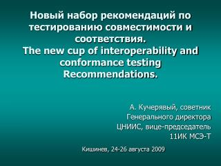 . The new cup of interoperability and conformance testing Recommendations.