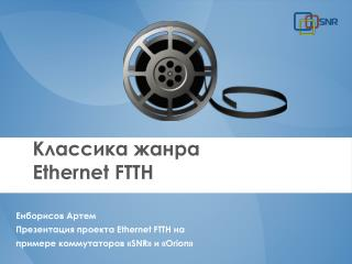 Классика жанра Ethernet  FTTH