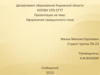 Департамент образования Кировской области  КОГОБУ СПО СГТТ Презентация на тему :