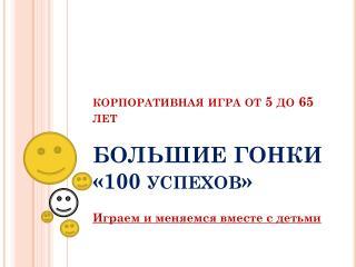 корпоративная игра от 5 до 65 лет  БОЛЬШИЕ ГОНКИ «100 успехов»