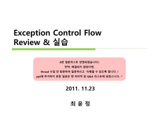 Exception Control Flow Review &  실습