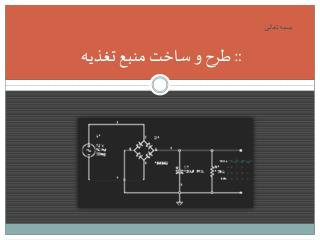 :: طرح و ساخت منبع تغذيه