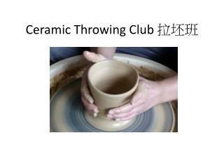 Ceramic Throwing  Club  拉坯班