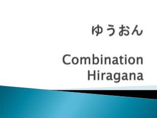 ゆうおん  Combination Hiragana