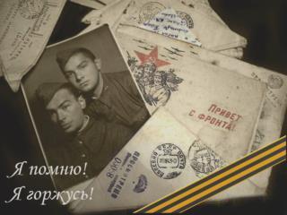 Писем белые стаи Прилетали на Русь. Их с волненьем читали, Знали их наизусть. Эти письма поныне