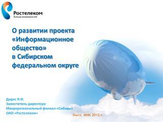 О развитии проекта « Информационное общество »  в  Сибирском  федеральном округе