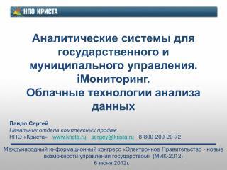 Ландо Сергей Начальник отдела комплексных продаж