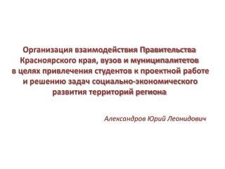 Александров Юрий Леонидович