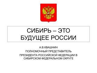 СИБИРЬ – ЭТО БУДУЩЕЕ РОССИИ