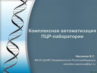 Комплексная автоматизация  ПЦР-лаборатории