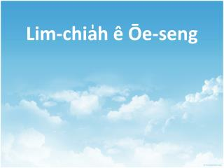 Lim- chia̍h  ê  Ōe-seng