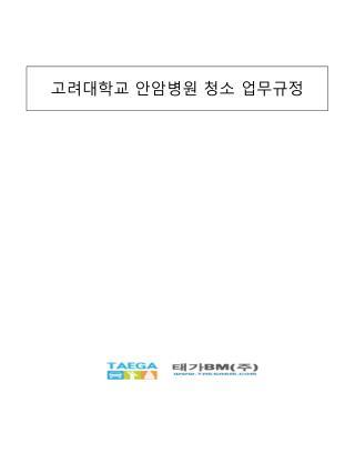 고려대학교 안암병원 청소 업무규정