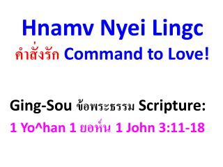 Hnamv N yei L ingc ????????? Command to Love!