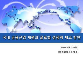 2011 년  5 월  24 일 ( 화 )  한국금융연구원 이 병 윤