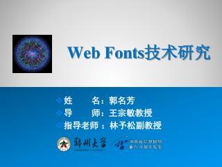 Web Fonts 技术 研究