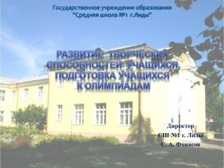 Директор СШ №1 г.  Лиды С. А. Фонасов