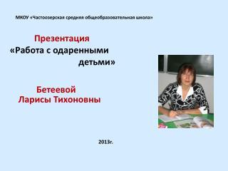 МКОУ « Частоозерская  средняя общеобразовательная школа»            Презентация
