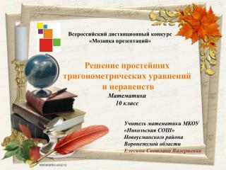 Учитель математики МКОУ «Никольская СОШ»  Новоусманского  района Воронежской области