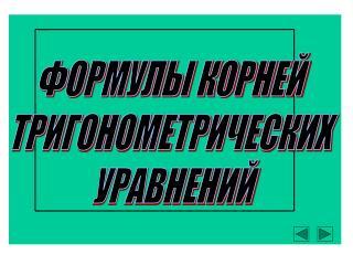 ФОРМУЛЫ КОРНЕЙ  ТРИГОНОМЕТРИЧЕСКИХ  УРАВНЕНИЙ