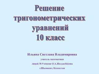 Решение  тригонометрических  уравнений 10 класс