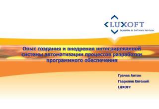 Грачев Антон  Гаврилов Евгений LUXOFT