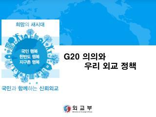 G20  의의와  우리 외교 정책