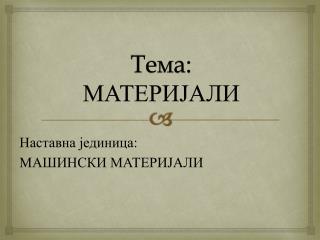 Тема: МАТЕРИЈАЛИ