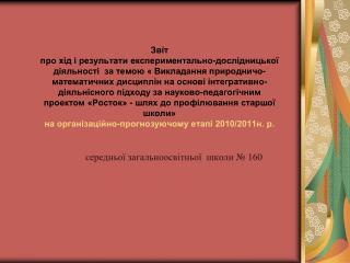 c ередньої загальноосвітньої  школи №  160