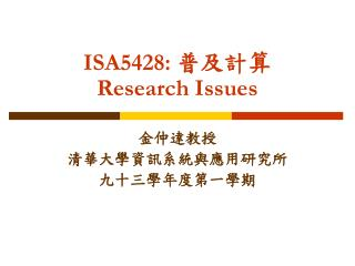 ISA5428:  普及計算 Research Issues