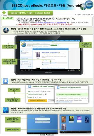 eBook  다운로드  ( 대출 ) – Android Tablet